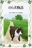 のら犬物語 (フォア文庫愛蔵版)