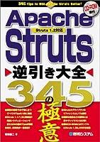 ApacheStruts逆引き大全345の極意
