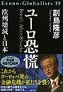 ユーロ恐慌  欧州壊滅と日本 (Econo-Globalists 19)