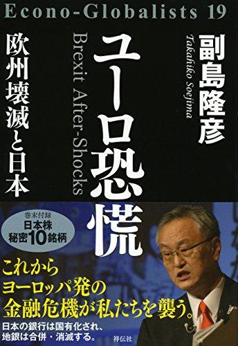 ユーロ恐慌  欧州壊滅と日本 (Econo-Globalists 19)の詳細を見る