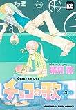 チョコの歌 3 (ソニー・マガジンズコミックス)