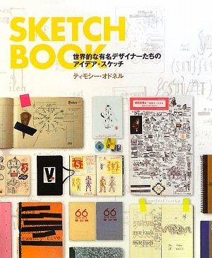 SKETCHBOOK―世界的な有名デザイナーたちのアイデア・スケッチの詳細を見る