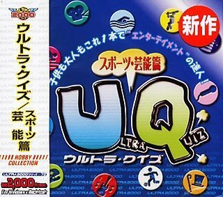 Ultra2000 ウルトラクイズ スポーツ・芸能篇