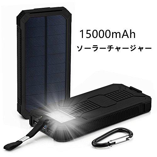 TSUNEO 15000mAh 超大容量 ソーラーパネル 2台同時充電 モバイルバッテリー 二つの充電方法 防水 LEDライト搭載 スマホ充電器 iPhone6 iPhone6s Plus iPhone5 Xperia Galaxy AQUOS ソーラーチャージャー (ブラック)
