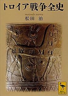 トロイア戦争全史 (講談社学術文庫)