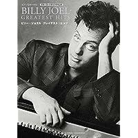 ピアノ & ボーカル ビリー・ジョエル グレイテイスト・ヒッツ