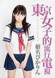 東京女子的流行電視 ~Tokyo Girls' Update TV~[DVD]