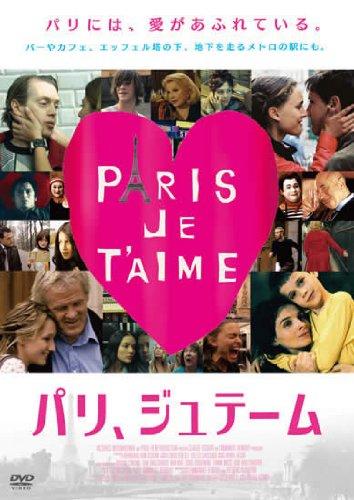 パリ、ジュテームのイメージ画像