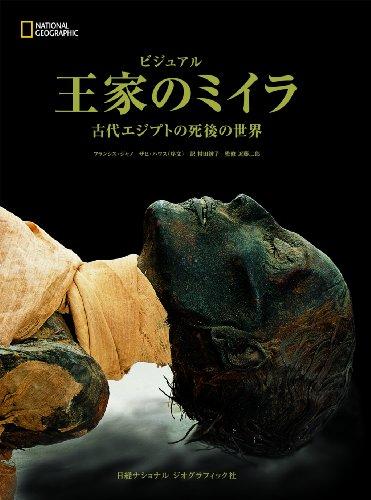 ビジュアル 王家のミイラ 古代エジプトの死後の世界