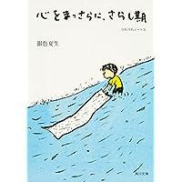 心をまっさらに、さらし期 つれづれノート31 (角川文庫)