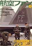 航空ファン 2007年 04月号 [雑誌]