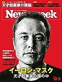 週刊ニューズウィーク日本版 「特集:イーロン・マスク 天才起業家の頭の中」〈2018年10月9日号〉 [雑誌]