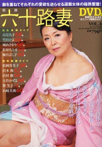 特撰六十路妻 2011年 11月号 thumbnail