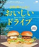 京阪神から行くおいしいドライブ (えるまがMOOK)