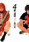 4番の卓球 (マッグガーデンコミックス Beat'sシリーズ)