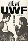 証言UWF 最後の真実