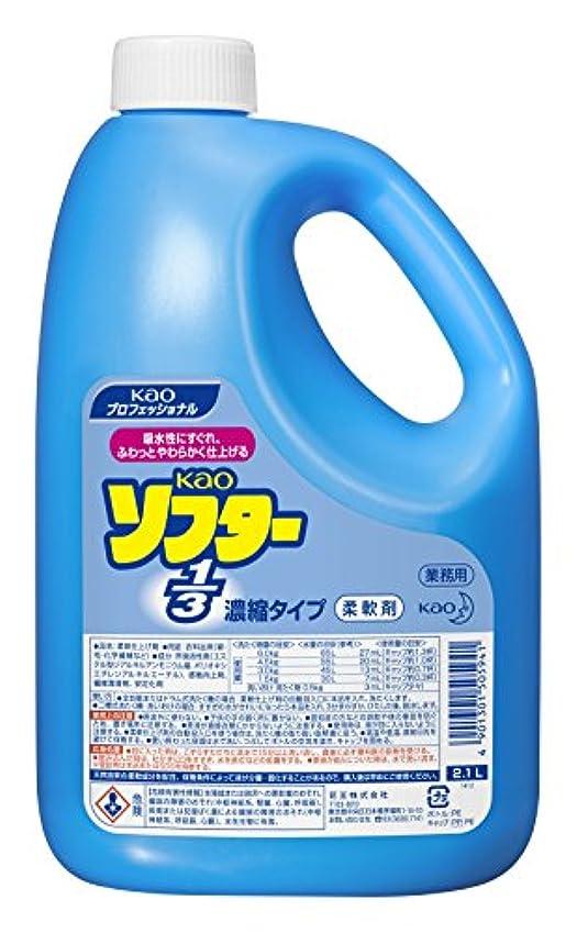 影響力のある急流かまど【業務用 柔軟剤】Kaoソフター1/3 2.1L(花王プロフェッショナルシリーズ)