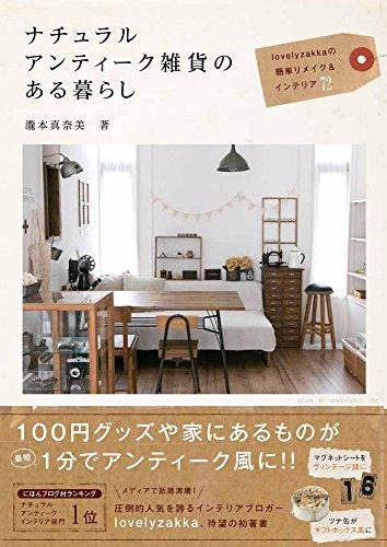 RoomClip商品情報 - ナチュラルアンティーク雑貨のある暮らし -lovelyzakkaの簡単リメイク&インテリア72- (正しく暮らすシリーズ)