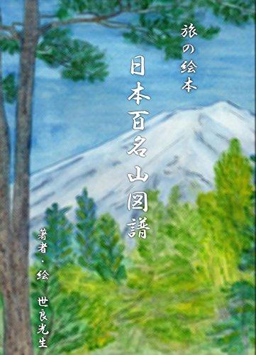 日本百名山図譜(旅の絵本)
