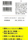 図説 吉原事典 (朝日文庫) 画像