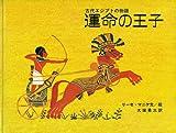 運命の王子―古代エジプトの物語 (大型絵本)