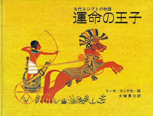 運命の王子―古代エジプトの物語 (大型絵本)の詳細を見る