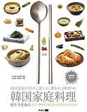 韓国家庭料理 日本語版