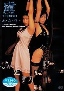 虜 ふ・た・り [DVD]