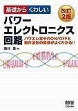 基礎からくわしいパワーエレクトロニクス回路(改訂2版)