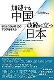 加速する中国/岐路に立つ日本:ポストコロナ時代のアジアを考える