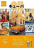 キューバ 増補改訂版 (地球の歩き方GEM STONE)