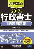 合格革命 行政書士 40字記述式・多肢選択式問題集 2017年度 (合格革命 行政書士シリーズ)