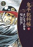 鬼平犯科帳 56巻 (SPコミックス)