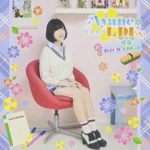 Ayane*LDK DJCD Vol.3 豪華盤(DVD付)