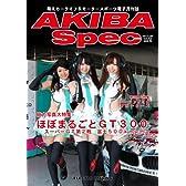 月刊AKIBA Spec Vol.43 萌えカーライフ&モータースポーツ電子月刊誌 AKIBA Spec