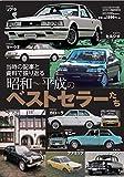 昭和~平成のベストセラーたち (月刊自家用車増刊2019年11月号)