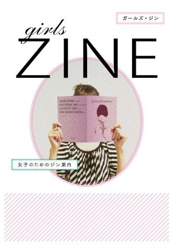 girls ZINE ―女子のためのジン案内