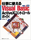 仕事に使えるMicrosoft Visual Basic ver.6.0 ActiveXコントロールガイド