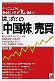 はじめての「中国株」売買―やってみよう!資金50万円で億の財産づくり (アスカビジネス)
