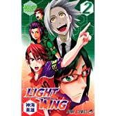 LIGHT WING 2 (ジャンプコミックス)