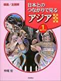 日本とのつながりで見るアジア 過去・現在・未来〈第1巻〉東アジア(1)