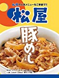 松屋 豚めしの具(10個入) 【冷凍】の商品画像