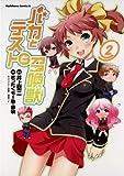 バカとテストと召喚獣(2) (角川コミックス・エース)