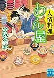 人情料理わん屋 (実業之日本社文庫) 画像
