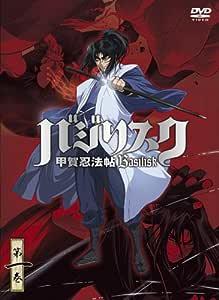 バジリスク ~甲賀忍法帖~ vol.1 (初回限定版) [DVD]