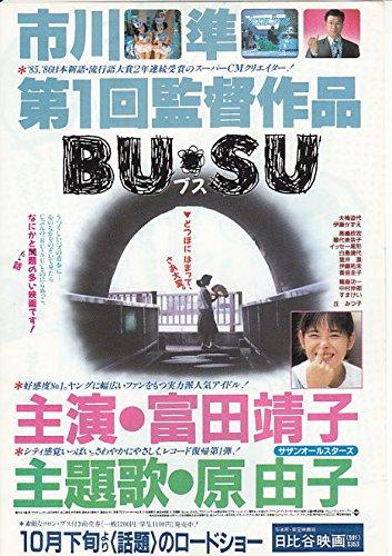 1057) 邦画映画チラシ[ ブス 」 富田靖子 監督 市川準