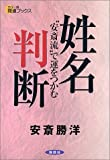 """姓名判断—""""安斎流""""で運をつかむ (カラー版 開運ブックス)"""