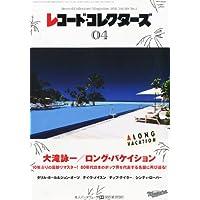 レコード・コレクターズ 2011年 04月号