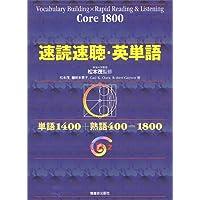 速読速聴・英単語Core1800―CD付