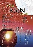 天気図 13号(平成27年)―いわての文芸誌